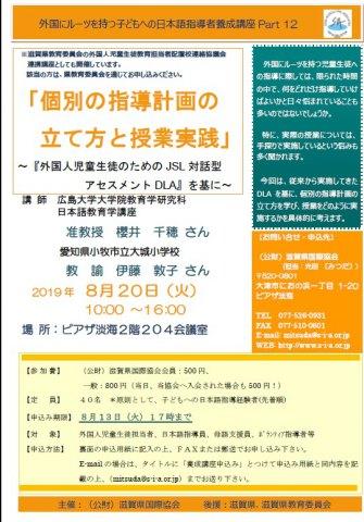 外国にルーツを持つ子どもへの日本語指導者養成講座 Part12開催のお知らせ