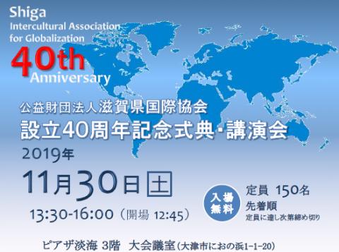 受付終了】協会設立40周年記念式典・講演会 開催のお知らせ | 滋賀県 ...