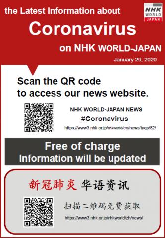 Nhk japan news